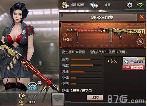 CF手游MG3翔龙