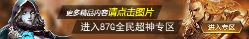87G全民超神专区