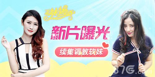 《正妹物语》新片曝光 全新续集软妹待调教