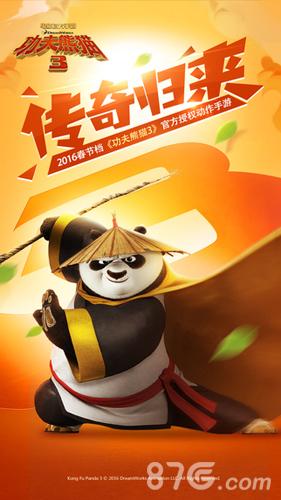 功夫熊猫3礼包