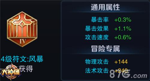 王者荣耀鲁班七号新春版本符文怎么搭配