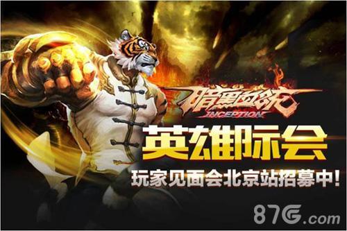 暗黑血统北京玩家见面会火爆招募 你的游戏你做主
