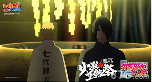 火影忍者剧场版海报2