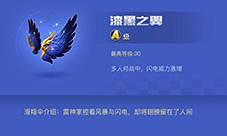 天天酷跑3D滑翔傘圖鑒介紹 滑翔傘展示