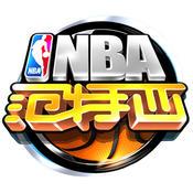 NBA范特西豪华大礼包