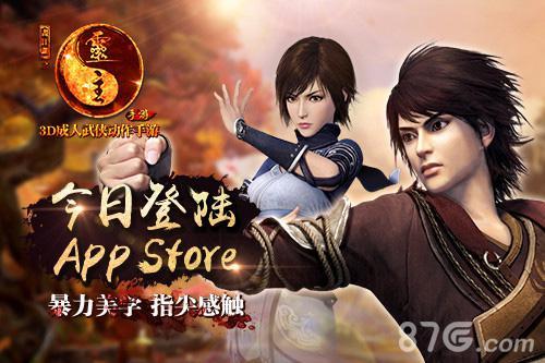 《画江湖之灵主》手游今日正式登陆App Store