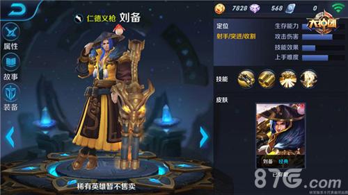 王者荣耀刘备上手攻略