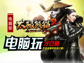 太极熊猫2电脑版下载 安卓PC版来袭 纯正东方风