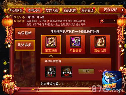 乱斗西游2新春活动