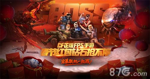 cf手游贺新年 五重活动欢度春节