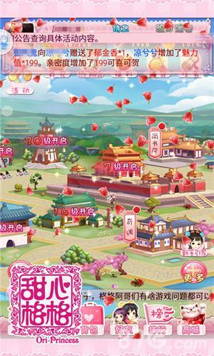 甜心格格游戏界面截图1