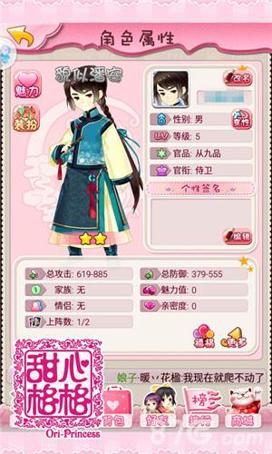 甜心格格游戏界面截图3