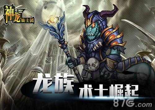 神龙骑士团宣传图2