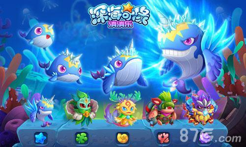 3d萌宠对战新玩法 《深海奇缘消消乐》手游深度评测