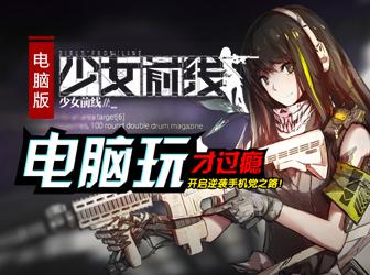 少女前线电脑版下载 玩枪娘看立绘还是大屏爽