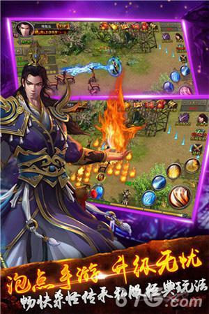 战龙城宣传图3