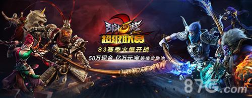 乱斗西游2超级联赛S3