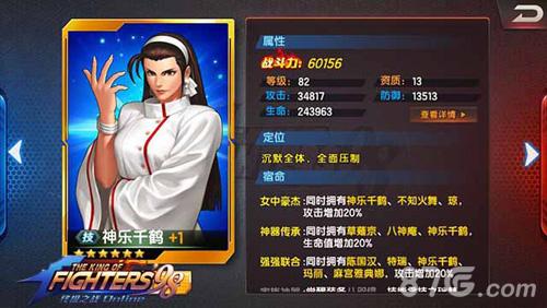 拳皇98终极之战ol神乐千鹤
