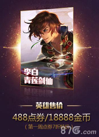 王者荣耀李白3月1号上线