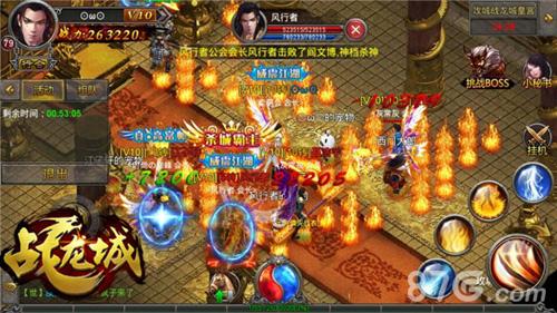 战龙城游戏截图3