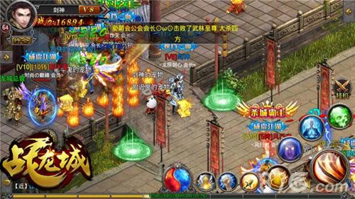 战龙城游戏截图4