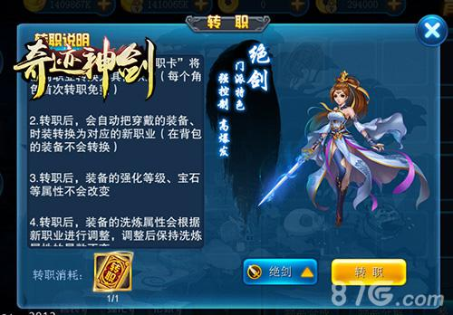 奇迹神剑游戏截图4