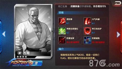 拳皇98终极之战ol吉斯属性
