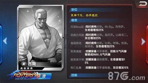 拳皇98终极之战ol吉斯技能