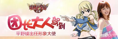 《妖精的尾巴:启程》形象大使确认 团长平野绫参上