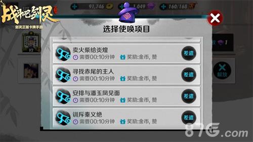 战斗吧剑灵游戏截图4