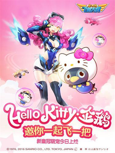 《全民飞机大战》全新皇冠宠驾到 萌星hello kitty来袭