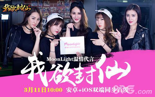 《我欲封仙》今日首发 少女组合Moonlight战略代言