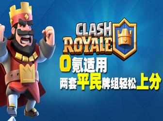 皇室战争平民卡组推荐 平民玩家卡牌组合攻略