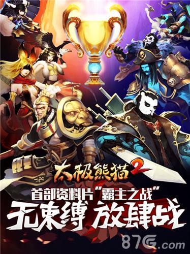 太极熊猫2宣传图1