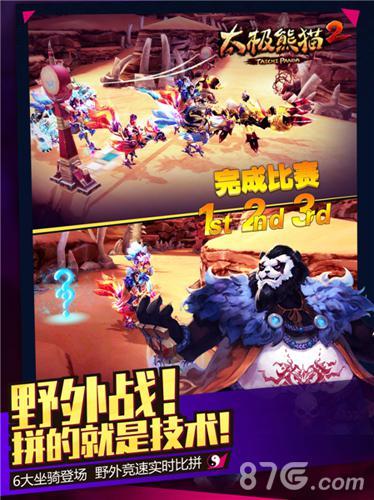 太极熊猫2宣传图4