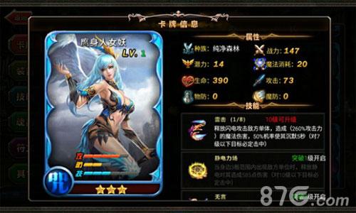 神魔之战手游鹰身人女妖卡牌信息
