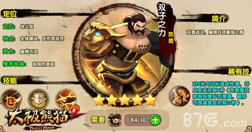 太极熊猫2培养哪个好 英雄培养攻略