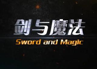 剑与魔法视频