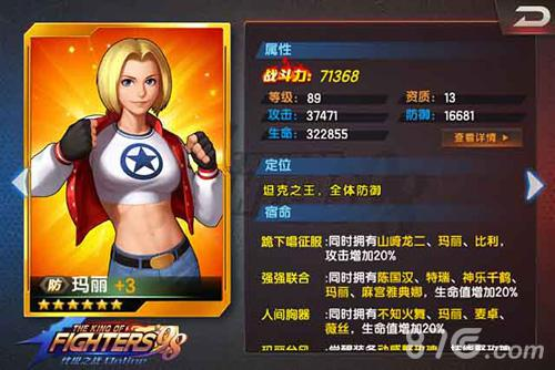 拳皇98终极之战ol玛丽