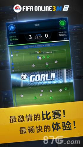 FIFA ONLINE 3 M截图3
