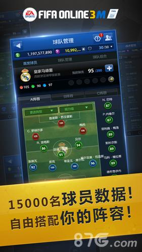 FIFA ONLINE 3 M截图2