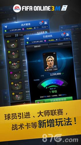 FIFA ONLINE 3 M截图5