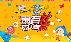 87G手游网2016愚人节活动来咯!