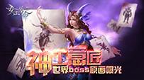 9377手游《女王号令》世界boss原画曝光