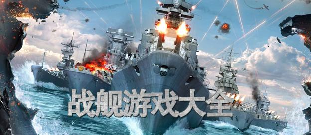 戰艦游戲大全