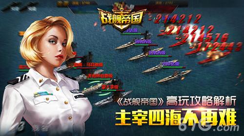 战舰帝国高玩攻略