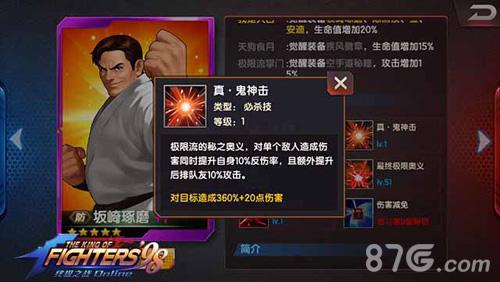 拳皇98终极之战ol坂崎琢磨技能2