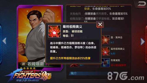拳皇98终极之战ol坂崎琢磨技能3