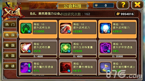 财神彩票app 6