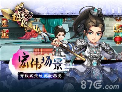 武神赵子龙宣传图1